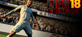 ФИФА 18 е вече тук за Playstation 4, PS3, Xbox One, Xbox 360 и PC – FIFA 18